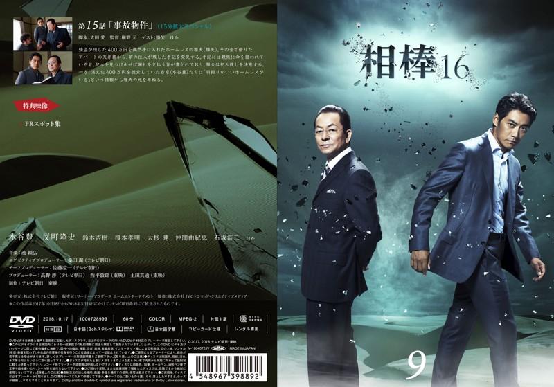 相棒 season16 Vol.9