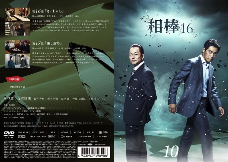 相棒 season16 Vol.10