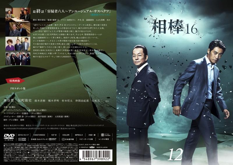 相棒 season16 Vol.12