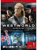 ウエストワールド<セカンド・シーズン> Vol.1