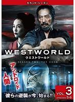 ウエストワールド<セカンド・シーズン> Vol.3
