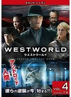 ウエストワールド<セカンド・シーズン> Vol.4