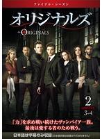 オリジナルズ<ファイナル・シーズン> Vol.2