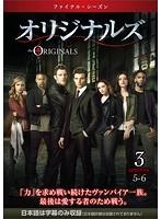 オリジナルズ<ファイナル・シーズン> Vol.3