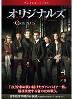 オリジナルズ<ファイナル・シーズン> Vol.4