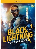 ブラックライトニング<シーズン1> Vol.1