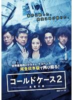 連続ドラマW コールドケース2~真実の扉~ Vol.1