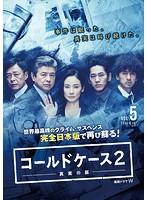 連続ドラマW コールドケース2~真実の扉~ Vol.5