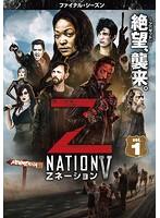 Zネーション <ファイナル・シーズン> Vol.1