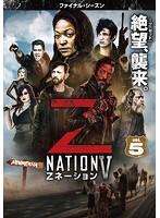 Zネーション <ファイナル・シーズン> Vol.5