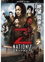 Zネーション <ファイナル・シーズン> Vol.7