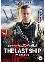 ザ・ラストシップ<ファイナル・シーズン> Vol.1