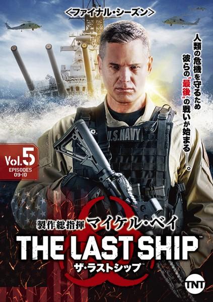 ザ・ラストシップ<ファイナル・シーズン> Vol.5
