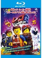 LEGO(R)ムービー2 (ブルーレイディスク)