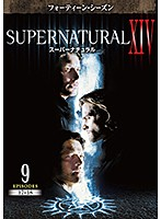SUPERNATURAL スーパーナチュラル XIV <フォーティーン・シーズン> Vol.9