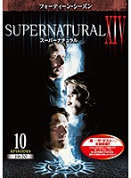 SUPERNATURAL スーパーナチュラル XIV <フォーティーン・シーズン> Vol.10