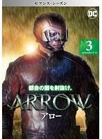 ARROW/アロー<セブンス・シーズン> Vol.3