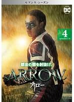 ARROW/アロー<セブンス・シーズン> Vol.4