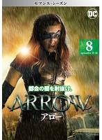 ARROW/アロー<セブンス・シーズン> Vol.8
