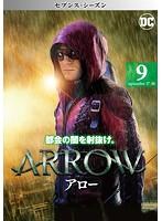 ARROW/アロー<セブンス・シーズン> Vol.9