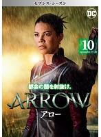 ARROW/アロー<セブンス・シーズン> Vol.10