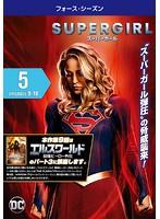 SUPERGIRL/スーパーガール <フォース・シーズン> Vol.5