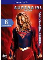 SUPERGIRL/スーパーガール <フォース・シーズン> Vol.8
