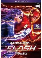 THE FLASH/フラッシュ<フィフス・シーズン> Vol.10