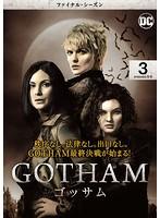 GOTHAM/ゴッサム <ファイナル・シーズン> Vol.3