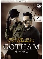 GOTHAM/ゴッサム <ファイナル・シーズン> Vol.4