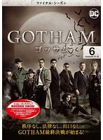 GOTHAM/ゴッサム <ファイナル・シーズン> Vol.6