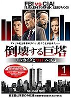 倒壊する巨塔-アルカイダと「9.11」への道 Vol.1