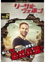 リーサル・ウェポン <ファイナル・シーズン> Vol.2