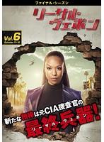 リーサル・ウェポン <ファイナル・シーズン> Vol.6