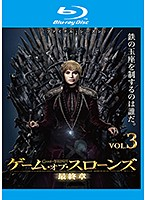 ゲーム・オブ・スローンズ 最終章 Vol.3 (ブルーレイディスク)