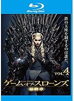 ゲーム・オブ・スローンズ 最終章 Vol.4 (ブルーレイディスク)