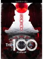 THE 100/ハンドレッド<シックス・シーズン> Vol.1