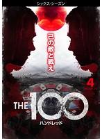 THE 100/ハンドレッド<シックス・シーズン> Vol.4