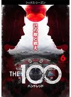 THE 100/ハンドレッド<シックス・シーズン> Vol.6