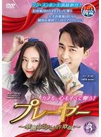 プレーヤー ~華麗なる天才詐欺師~ Vol.3