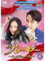 プレーヤー ~華麗なる天才詐欺師~ Vol.5