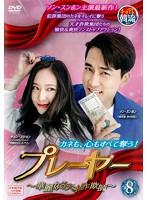 プレーヤー ~華麗なる天才詐欺師~ Vol.8