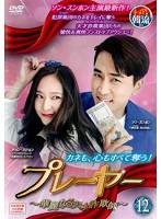 プレーヤー ~華麗なる天才詐欺師~ Vol.12