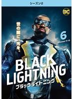 ブラックライトニング<シーズン2> Vol.6