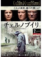 チェルノブイリ-CHERNOBYL- Vol.2