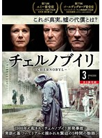 チェルノブイリ-CHERNOBYL- Vol.3