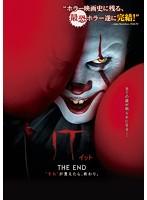 IT/イット THE END 'それ'が見えたら、終わり。