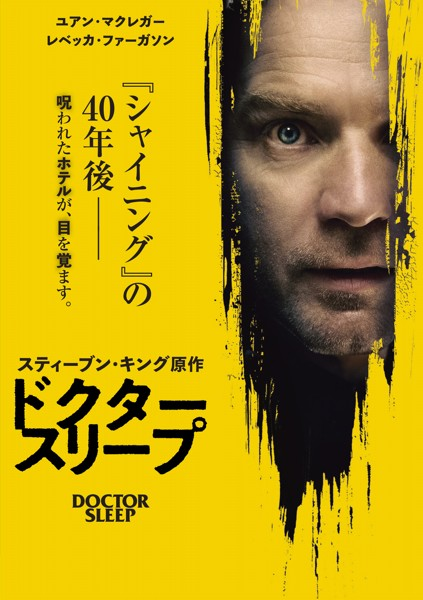 ドクター・スリープ