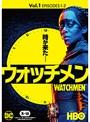 ウォッチメン Vol.1
