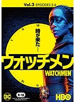 ウォッチメン Vol.3